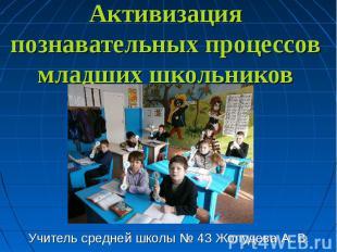 Активизация познавательных процессов младших школьников Учитель средней школы №