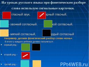 На уроках русского языка при фонетическом разборе слова использую сигнальные кар