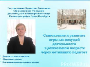 Государственное Бюджетное Дошкольное Образовательное Учреждение детский сад №46