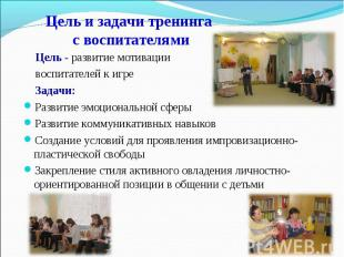 Цель и задачи тренинга с воспитателями Цель - развитие мотивации воспитателей к