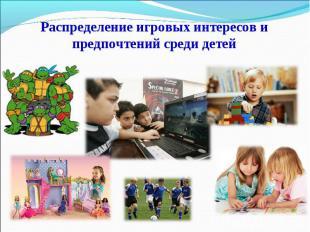 Распределение игровых интересов и предпочтений среди детей