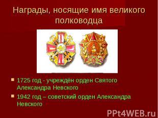 Награды, носящие имя великого полководца 1725 год - учреждён орден Святого Алекс