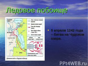 Ледовое побоище 5 апреля 1242 года – битва на Чудском озере.