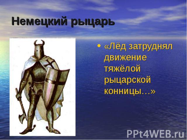 Немецкий рыцарь «Лёд затруднял движение тяжёлой рыцарской конницы…»