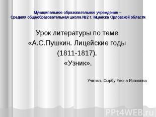 Муниципальное образовательное учреждение – Средняя общеобразовательная школа №2