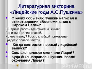 Литературная викторина «Лицейские годы А.С.Пушкина» О каких событиях Пушкин напи