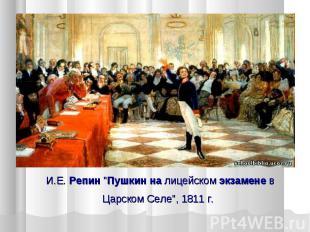 """И.Е. Репин """"Пушкин на лицейском экзамене в Царском Селе"""", 1811 г."""