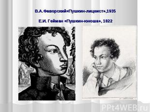 В.А.Фаворский«Пушкин-лицеист»,1935 Е.И. Гейман «Пушкин-юноша», 1822