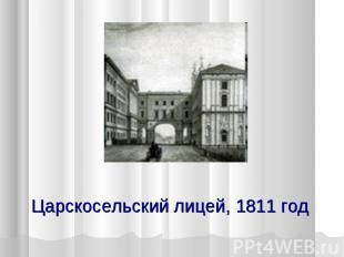 Царскосельский лицей, 1811 год