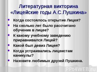 Литературная викторина «Лицейские годы А.С.Пушкина» Когда состоялось открытие Ли