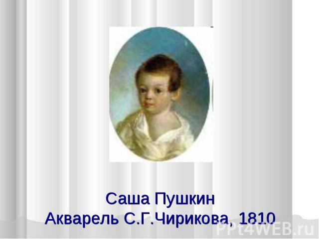 Саша Пушкин Акварель С.Г.Чирикова, 1810