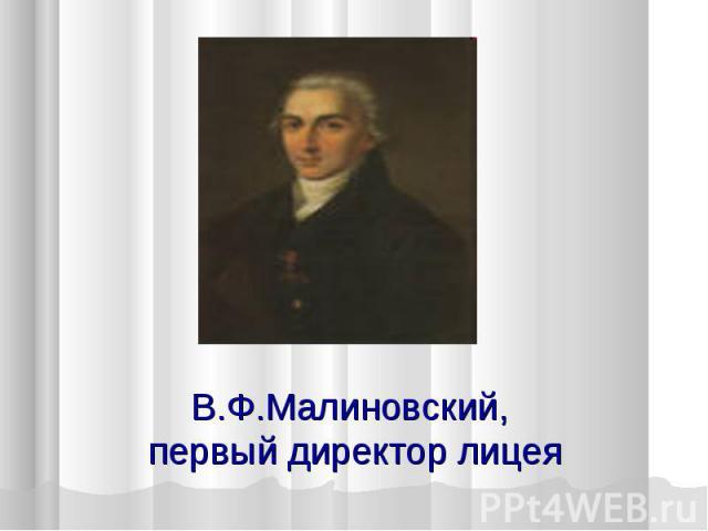В.Ф.Малиновский, первый директор лицея