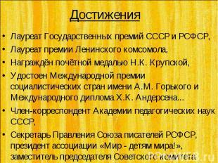 Достижения Лауреат Государственных премий СССР и РСФСР, Лауреат премии Ленинског