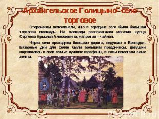 Архангельское Голицыно- село торговое Сторожилы вспоминали, что в середине села