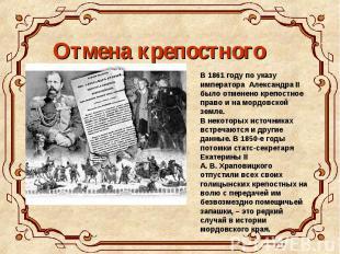 Отмена крепостного права В 1861 году по указу императора Александра II было отме