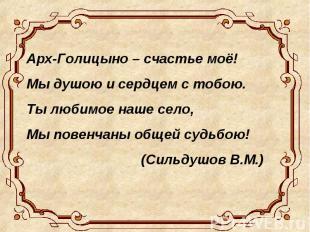 Арх-Голицыно – счастье моё! Мы душою и сердцем с тобою. Ты любимое наше село, Мы