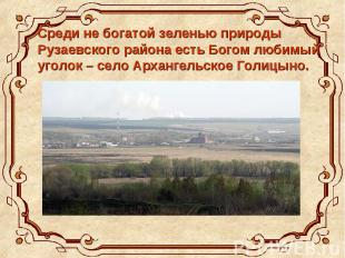 Среди не богатой зеленью природы Рузаевского района есть Богом любимый уголок –