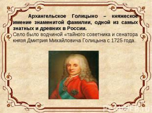 Архангельское Голицыно – княжеское имение знаменитой фамилии, одной из самых зна