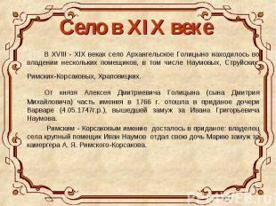 Село в XIX веке В XVIII - XIX веках село Архангельское Голицыно находилось во вл
