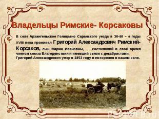 Владельцы Римские- КорсаковыВ селе Архангельское Голицыно Саранского уезда в 30-