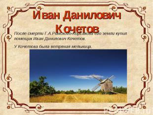 Иван Данилович КочетовПосле смерти Г.А.Римского-Корсакова его земли купил помещи