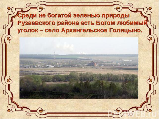 Среди не богатой зеленью природы Рузаевского района есть Богом любимый уголок – село Архангельское Голицыно.