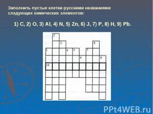 Заполнить пустые клетки русскими названиями следующих химических элементов: 1) C