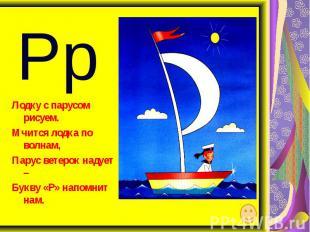 Рр Лодку с парусом рисуем. Мчится лодка по волнам, Парус ветерок надует – Букву