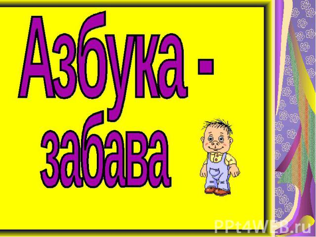 Азбука - забава