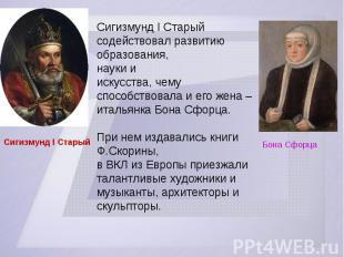 Сигизмунд I Старый содействовал развитию образования, науки и искусства, чему сп