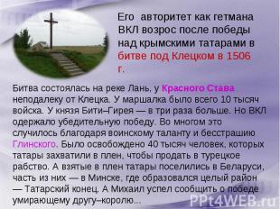 Его авторитет как гетмана ВКЛ возрос после победы над крымскими татарами в битве