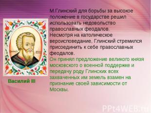 М.Глинский для борьбы за высокое положение в государстве решил использовать недо