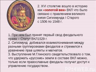 2. XVI столетие вошло в историю как «золотой век» ВКЛ что было связано с правлен