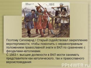 Поэтому Сигизмунд I Старый содействовал закреплению веротерпимости, чтобы поконч