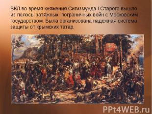 ВКЛ во время княжения Сигизмунда I Старого вышло из полосы затяжных пограничных
