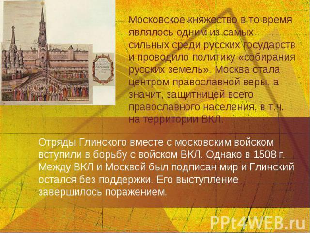 Московское княжество в то время являлось одним из самых сильных среди русских государств и проводило политику «собирания русских земель». Москва стала центром православной веры, а значит, защитницей всего православного населения, в т.ч. на территори…