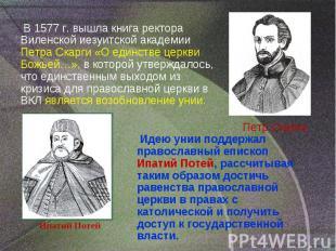 В 1577 г. вышла книга ректора Виленской иезуитской академии Петра Скарги «О един