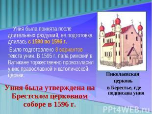 Уния была принята после длительных раздумий, ее подготовка длилась с 1590 по 159
