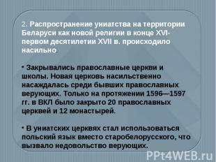 2. Распространение униатства на территории Беларуси как новой религии в конце XV