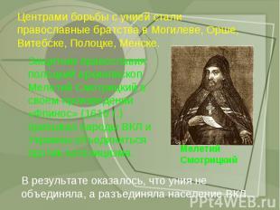 Центрами борьбы с унией стали православные братства в Могилеве, Орше, Витебске,