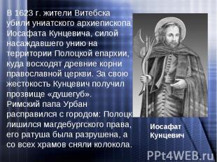 В 1623 г. жители Витебска убили униатского архиепископа Иосафата Кунцевича, сило