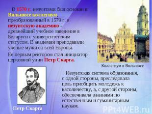 В 1570 г. иезуитами был основан в Вильнюсе коллегиум, преобразованный в 1579 г.