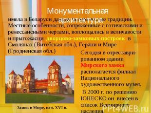Монументальная архитектура имела в Беларуси давние исторические традиции. Местны