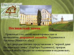 Несвижский замок Привлекал глаз своей неповторимостью и великолепие дворцовый ан