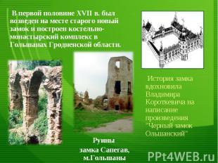 В первой половине XVII в. был возведен на месте старого новый замок и построен к