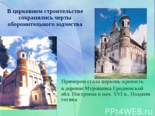 В церковном строительстве сохранялись черты оборонительного зодчества Примером с