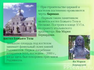 При строительстве церквей и костелов постепенно проявляются черты барокко. Первы