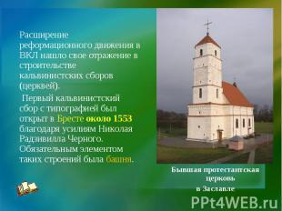 Расширение реформационного движения в ВКЛ нашло свое отражение в строительстве к