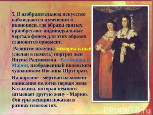 5. В изобразительном искусстве наблюдаются изменения в иконописи, где образы свя
