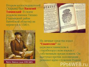 Вторым из последователей Скарыны был Василий Тяпинский. В своем родовом имении Т